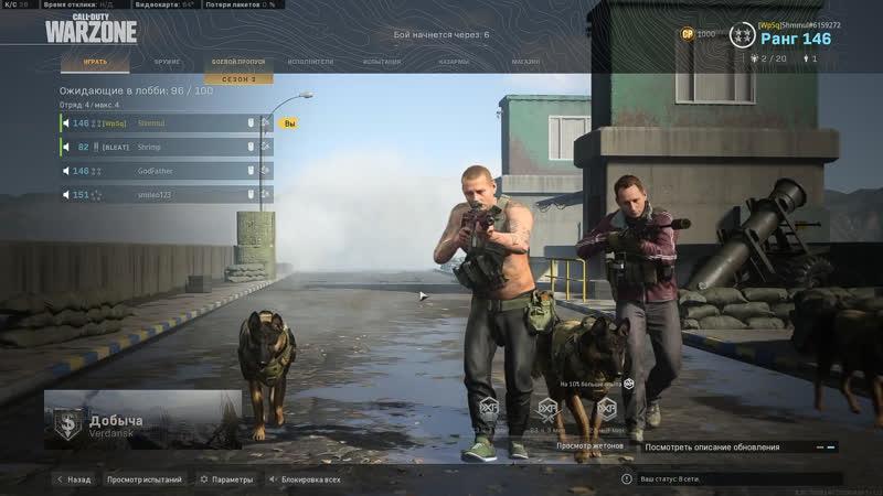 Call of Duty Modern Warfare лето где ты из нового дуо, но скилуху не завезли