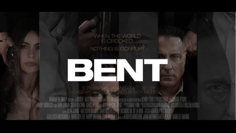 Под подозрением Bent