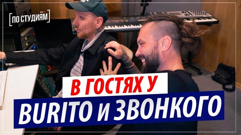 В студии у Burito и Звонкого Кто кому пишет песни о Банд'Эрос и Михее
