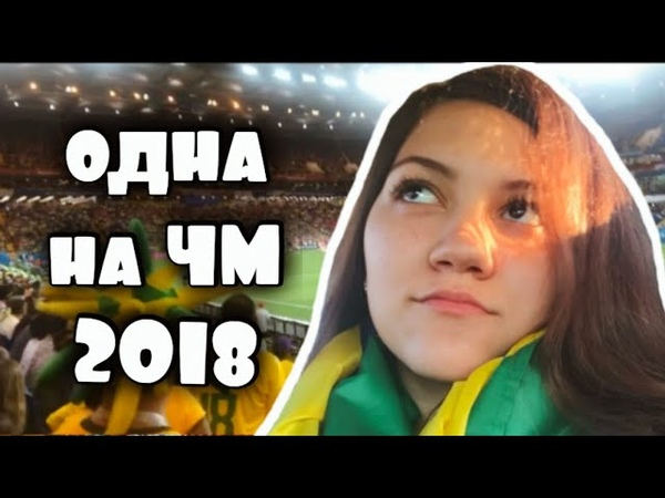 Мой опыт на ЧМ 2018 ч 1 ⚽🇧🇷 БРАЗИЛЬЯНКА говорит по русски