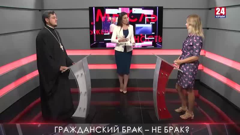 Вопрос веры Гражданский брак не брак Выпуск от 01 08 20