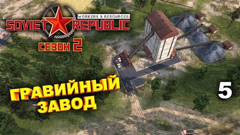 Workers Resources Soviet Republic сезон 2 ► Серия 5 ► Гравийный завод