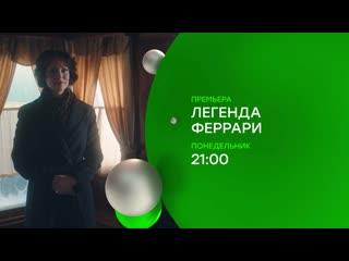 Легенда Феррари  с понедельника в 21_00 на НТВ