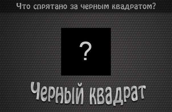 Черный квадрат игра ответы картинки