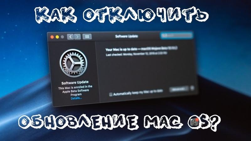 Как отключить обновление в MacOS