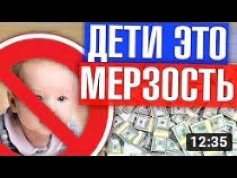 БЫТЬ ЧАЙЛДФРИ - НОРМАЛЬНО И ПРАВИЛЬНО _ Харизматичный Демон