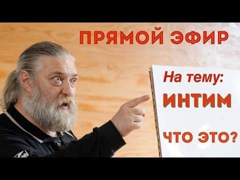 Психолог Капранов Интим прямой эфир instagram