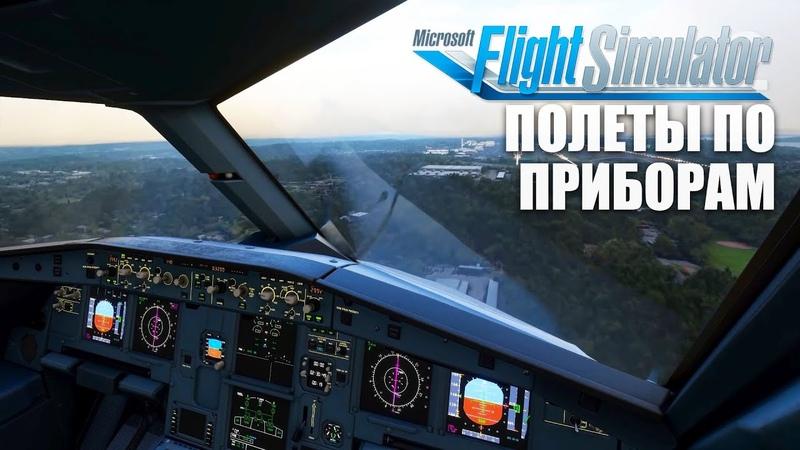 Microsoft Flight Simulator 2020 - Полеты по Приборам и Диспетчер