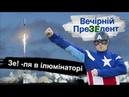 Зе! ля в ілюмінаторі ПреЗЕдент летить у космос Але не назавжди Вечірній ПреЗЕдент