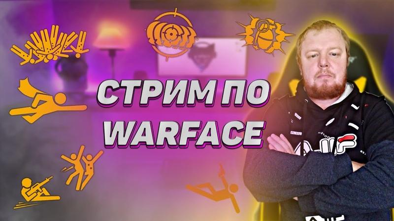 Стрим по Warface ✅ играем рм с матебой ✅конкурс в группе вк✅ подписка ✅ стрим 18