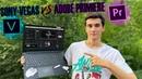 Sony Vegas VS Adobe Primiere Vlog