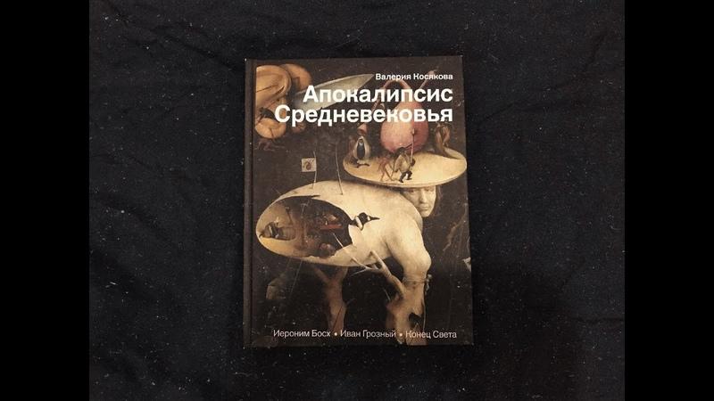 Апокалипсис Босха лекция Валерии Косяковой