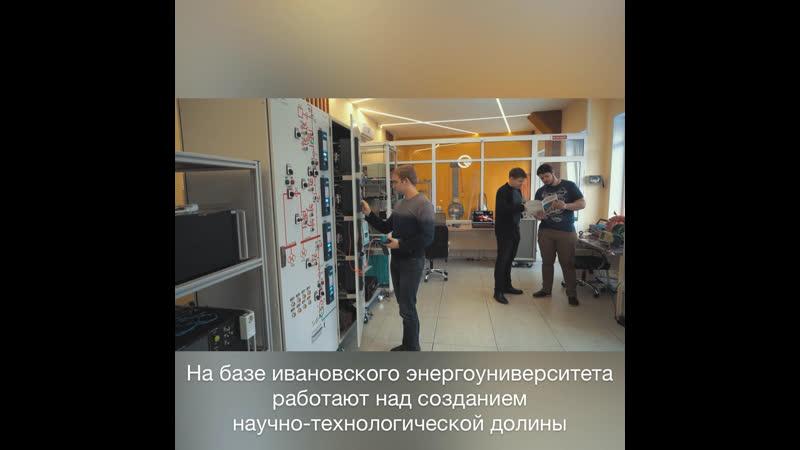 На базе ИГЭУ работают над созданием научно-технологической долины