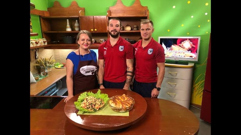 Сиб Транзит в гостях программы Кулинарная магия на ТВН