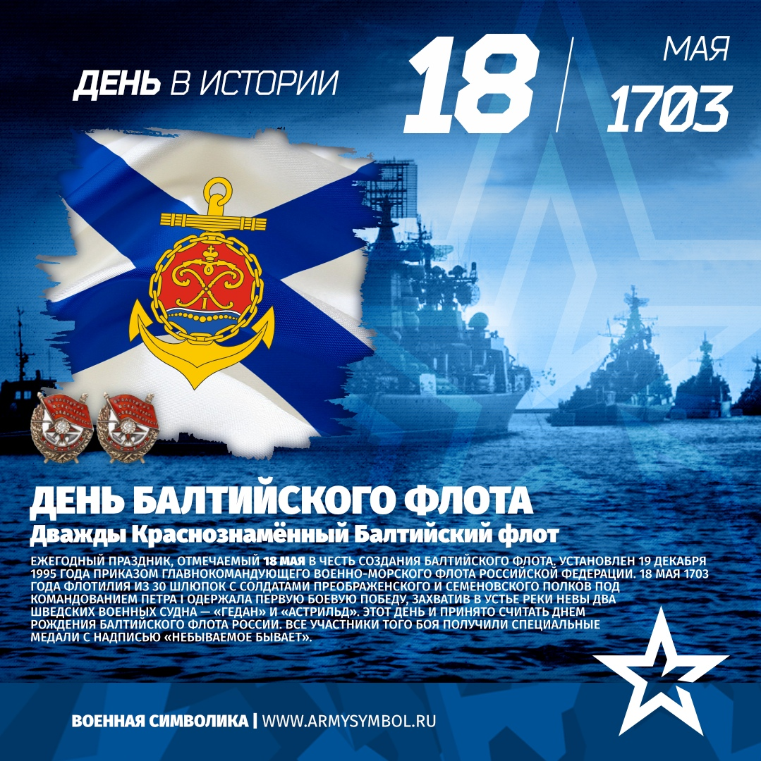 С Днем Балтийского флота !