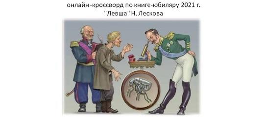 Онлайн кроссворд 'Кроссворд по книге-юбиляру 2021 г. 'Левша' Н. Лескова'