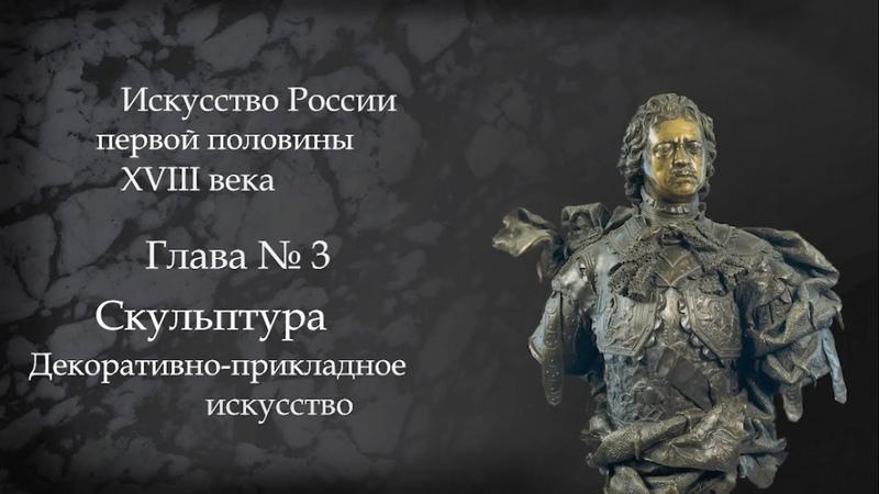 №4 История Русского искусства начала 18 века Скульптура и Декоративно прикладное искусство