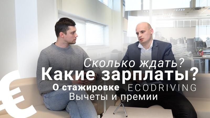 Большое интервью с сотрудником транспортной компании Elmex о трудоустройстве дальнобойщиков